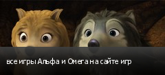 все игры Альфа и Омега на сайте игр