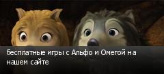 бесплатные игры с Альфо и Омегой на нашем сайте