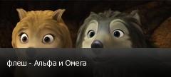 флеш - Альфа и Омега