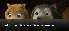 flash игры с Альфо и Омегой онлайн