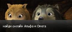 найди онлайн Альфа и Омега