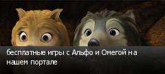 бесплатные игры с Альфо и Омегой на нашем портале