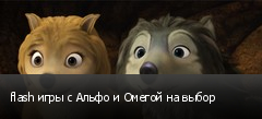 flash игры с Альфо и Омегой на выбор