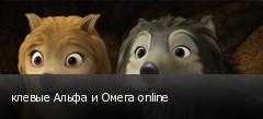 клевые Альфа и Омега online