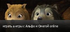 играть в игры с Альфо и Омегой online