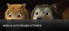 игры в сети Альфа и Омега