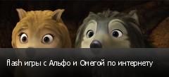flash игры с Альфо и Омегой по интернету