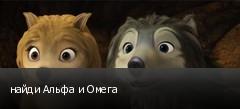 найди Альфа и Омега