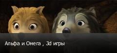 Альфа и Омега , 3d игры