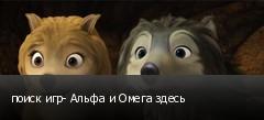 поиск игр- Альфа и Омега здесь