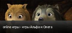 online игры - игры Альфа и Омега