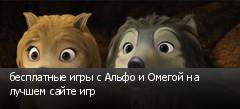 бесплатные игры с Альфо и Омегой на лучшем сайте игр
