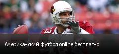 Американский футбол online бесплатно