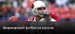 Американский футбол на русском