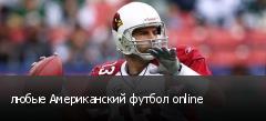 любые Американский футбол online