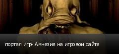 портал игр- Амнезия на игровом сайте