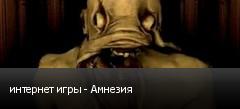 интернет игры - Амнезия