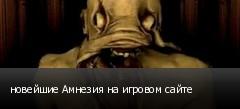 новейшие Амнезия на игровом сайте