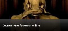 бесплатные Амнезия online