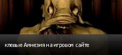 клевые Амнезия на игровом сайте
