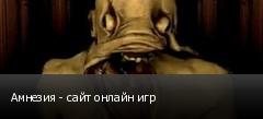 Амнезия - сайт онлайн игр