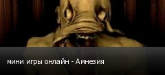 мини игры онлайн - Амнезия