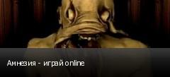 Амнезия - играй online