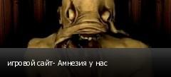 игровой сайт- Амнезия у нас