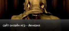 сайт онлайн игр - Амнезия