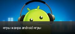 игры жанра android игры