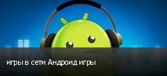 игры в сети Андроид игры