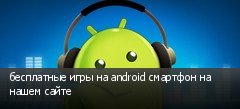 ���������� ���� �� android �������� �� ����� �����