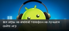��� ���� �� android ������� �� ������ ����� ���