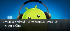 ���� �� android - ���������� ���� �� ����� �����