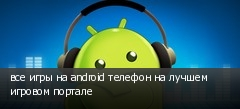��� ���� �� android ������� �� ������ ������� �������