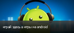 ����� ����� � ���� �� android