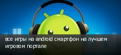 ��� ���� �� android �������� �� ������ ������� �������