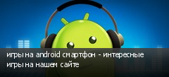 ���� �� android �������� - ���������� ���� �� ����� �����