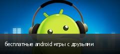 бесплатные android игры с друзьями