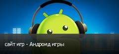 сайт игр - Андроид игры