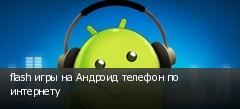 flash игры на Андроид телефон по интернету