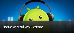 новые android игры сейчас