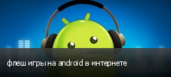 флеш игры на android в интернете