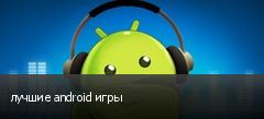 лучшие android игры