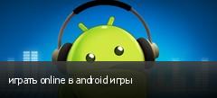 играть online в android игры