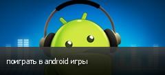 поиграть в android игры