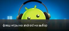 флеш игры на android на выбор