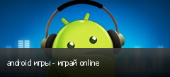 android игры - играй online