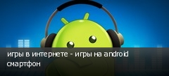 ���� � ��������� - ���� �� android ��������