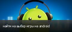 найти на выбор игры на android